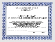 Certificate for a free inspection and consultation